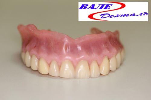 протерзирование зубов в сочи