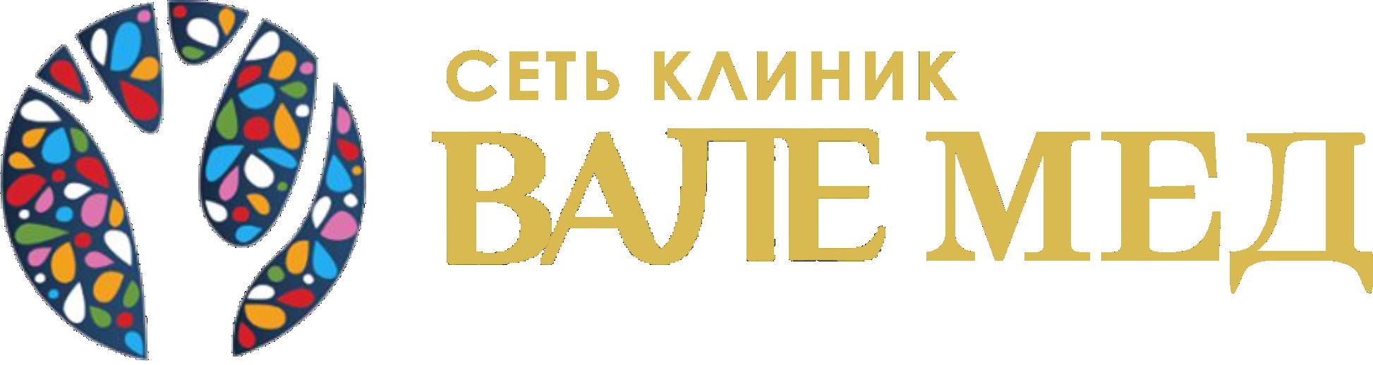 ЛОГО ВАЛЕМЕД