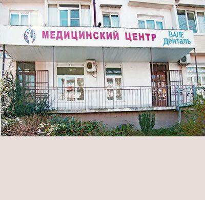 Вале Денталь Донская